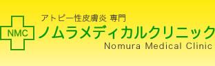 アトピー性皮膚炎専門 ノムラメディカルクリニック